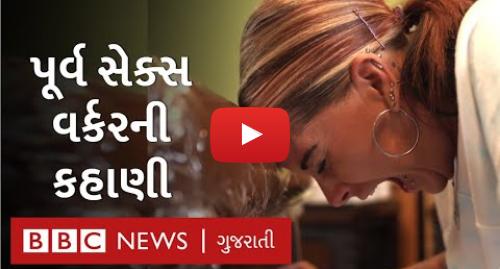 Youtube post by BBC News Gujarati: Sex Worker નું કામ છોડનારાં Melissa જેમણે ભૂતકાળને આ રીતે ઢાંક્યો | BBC NEWS GUJARATI