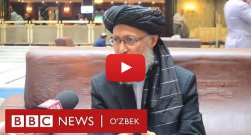 Youtube муаллиф BBC Uzbek: Толибон вакили Би-би-си Ўзбек мухбирига нима деди?