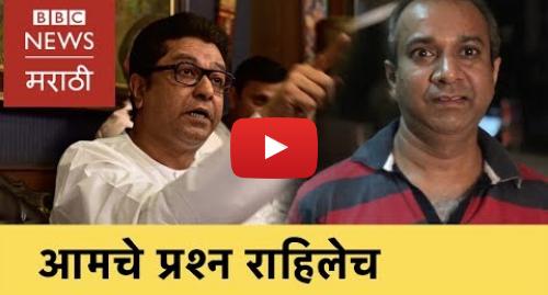 Youtube post by BBC News Marathi: Raj Thackeray and Hindi Speakers | राज ठाकरेंवर हिंदी भाषिक नाराज (BBC News Marathi)
