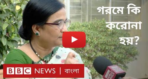 BBC News বাংলা এর ইউটিউব পোস্ট: করোনা টেস্ট কম; হটলাইনে পাইনা কেন ও আরো যত প্রশ্ন