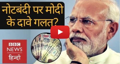 यूट्यूब पोस्ट BBC News Hindi: PM Narendra Modi's claims on Demonetisation and Realty (BBC Hindi)