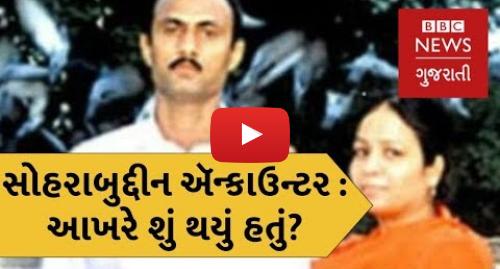 Youtube post by BBC News Gujarati: સોહરાબુદ્દીન ઍન્કાઉન્ટર કેસ અંગે શું બોલ્યા વરિષ્ઠ પત્રકાર પ્રશાંત દયાળ? (બીબીસી ન્યૂઝ ગુજરાતી)
