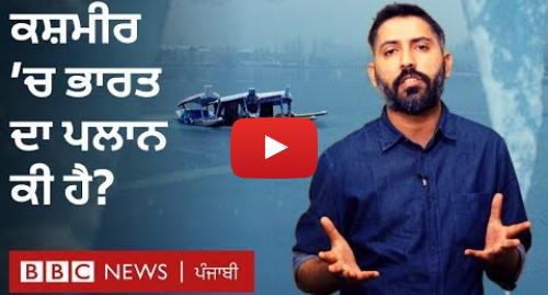 Youtube post by BBC News Punjabi: ਭਾਰਤ ਹੁਣ ਕਸ਼ਮੀਰ ਦੇ ਲੋਕਾਂ ਦੇ ਦਿਲ ਕਿਵੇਂ ਜਿੱਤੇਗਾ? — ਤਿੰਨ-ਨੁਕਾਤੀ ਫਾਰਮੂਲੇ ਦਾ ਵਿਸ਼ਲੇਸ਼ਣ I BBC NEWS PUNJABI