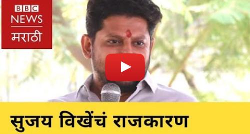 Youtube post by BBC News Marathi: Lok Sabha  Sujay Vikhe Patil to join BJP?   लोकसभा  सुजय विखे-पाटील यांचं भवितव्य? - मराठी बातम्या