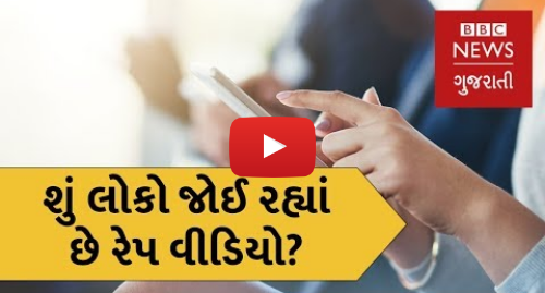 Youtube post by BBC News Gujarati: લોકો રેપ વીડિયો શા માટે શેર અને રેકર્ડ કરે છે? (બીબીસી ન્યૂઝ ગુજરાતી)