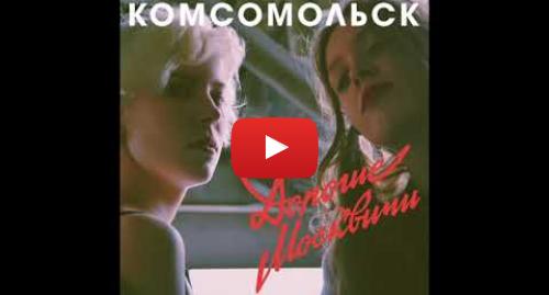 Youtube post by Peter Explorer: Комсомольск - Оркестр (Official Audio)