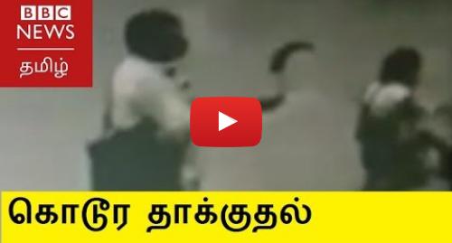 யூடியூப் இவரது பதிவு BBC News Tamil: கலப்பு திருமணம் செய்தவர்கள் மீது கொடூர தாக்குதல்