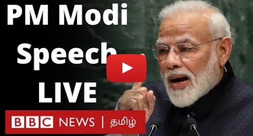 யூடியூப் இவரது பதிவு BBC News Tamil: PM Modi Speech Today | Corona Virus