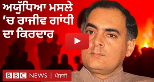 Youtube post by BBC News Punjabi: Ayodhya  ਰਾਜੀਵ ਗਾਂਧੀ, ਅਡਵਾਨੀ ਸਣੇ ਇਨ੍ਹਾਂ 12 ਲੋਕਾਂ ਨੇ ਨਿਭਾਈ ਅਹਿਮ ਭੂਮਿਕਾ | BBC NEWS PUNJABI