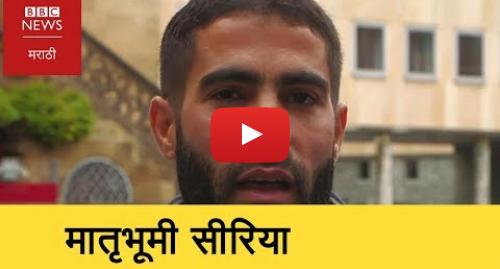 Youtube post by BBC News Marathi: Syrian Refugees returning Home (BBC News Marathi)