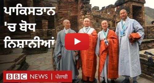 Youtube post by BBC News Punjabi: ਪਾਕਿਸਤਾਨ ਵਿਚ ਦੇਖੋ ਬੋਧ ਮਤ ਦੀ ਨਿਸ਼ਾਨੀ | BBC NEWS PUNJABI
