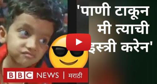 Youtube post by BBC News Marathi: Ruhi Shah  रूही शाह जेव्हा नरेंद्र मोदींना हरवायचं म्हणते | Ruhi Shah Funny Videos | Viral Videos