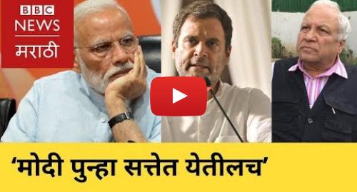 Youtube post by BBC News Marathi: Election 2019   Kumar Ketkar on Exit Polls | लोकसभा   नरेंद्र मोदींविषयी कुमार केतकर काय म्हणाले?