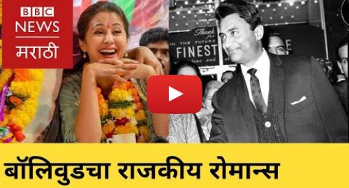 Youtube post by BBC News Marathi: Lok Sabha 2019  Why Bollywood Stars Enter Politics? निवडणूक 2019  बॉलिवुडला राजकारणी भुरळ का?