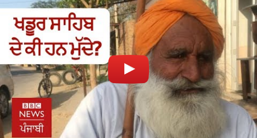 Youtube post by BBC News Punjabi: ਖਡੂਰ ਸਾਹਿਬ 'ਮਿਨੀ ਖ਼ਾਲਿਸਤਾਨ' ਦੇ ਕੀ ਹਨ ਮੁੱਦੇ?   BBC NEWS PUNJABI