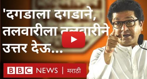 Youtube post by BBC News Marathi: राज ठाकरे भाषण   मनसे मोर्चात काय म्हणाले राज ठाकरे? I Raj Thackeray Speech I MNS Morcha I CAA I NRC