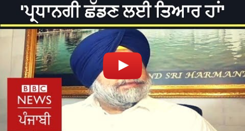 Youtube post by BBC News Punjabi: Sukhbir Badal offers to quit the post of Akali Dal's president | BBC News Punjabi