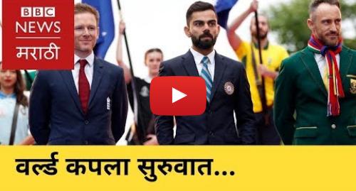 Youtube post by BBC News Marathi: Cricket World Cup 2019 Opening Ceremony in UK । युकेमध्ये रंगला वर्ल्ड कपच्या उद्धाटनाचा सोहळा