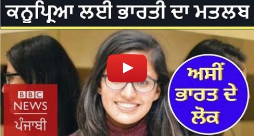 Youtube post by BBC News Punjabi: #IndiaElection2019  Kanupriya on being an Indian | BBC NEWS PUNJABI
