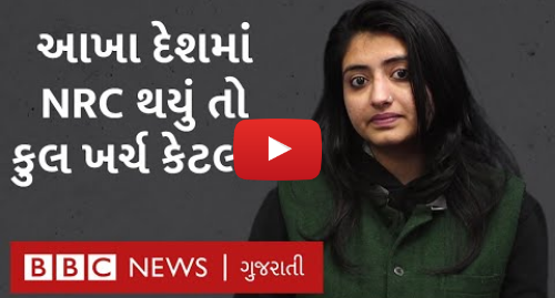 Youtube post by BBC News Gujarati: NRC લાગુ થયું તો શંકાસ્પદ લાગતાં નાગરિકોની સુનાવણી કેવી રીતે થશે? I CAA I NPR