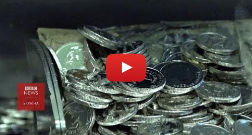 Youtube допис, автор: BBC News Україна: Гривня і дві - як з'являються нові українські монети