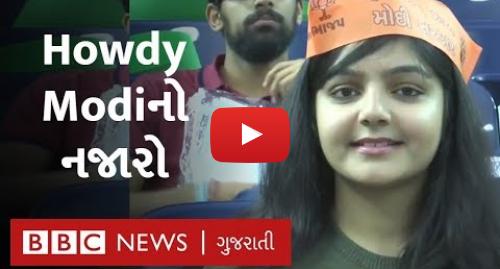 Youtube post by BBC News Gujarati: Howdy Modi કાર્યક્રમમાં Narendra Modi અને Donald Trump પહોંચશે તે જગ્યાની ઝલક