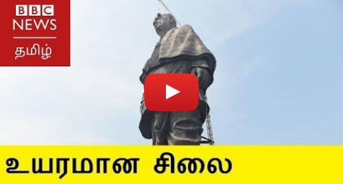 யூடியூப் இவரது பதிவு BBC News Tamil: குஜராத்தில் கட்டப்பட்ட உலகின் மிக உயரமான சிலை