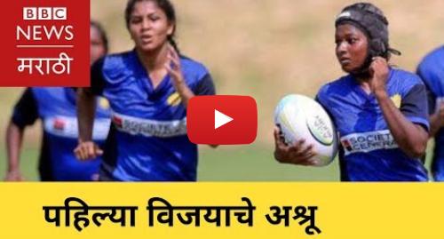 Youtube post by BBC News Marathi: भारतीय महिलांचा रग्बीत ऐतिहासिक विजय | India women's rugby team creates history (BBC Marathi)