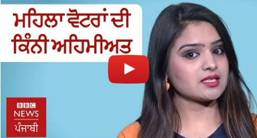 Youtube post by BBC News Punjabi: ਮਹਿਲਾ ਵੋਟਰਾਂ ਦਾ ਕਿੰਨਾ ਕੁ ਸਿਆਸੀ ਜ਼ੋਰ? I BBC NEWS PUNJABI