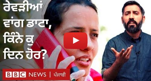 Youtube post by BBC News Punjabi: ਮੋਬਾਈਲ ਡਾਟਾ ਹੁਣ ਰੇਵੜੀਆਂ ਵਾਂਗ ਮਿਲਣਾ ਔਖਾ, ਕੰਪਨੀਆਂ ਕਰੋੜਾਂ ਹੇਠਾਂ ਡੁੱਬੀਆਂ   BBC NEWS PUNJABI