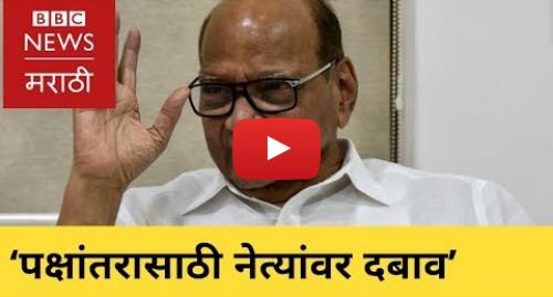 Youtube post by BBC News Marathi: शरद पवार    सरकारी यंत्रणांचा गैरवापर I Sharad Pawar   Pressure on leaders(BBC Marathi)