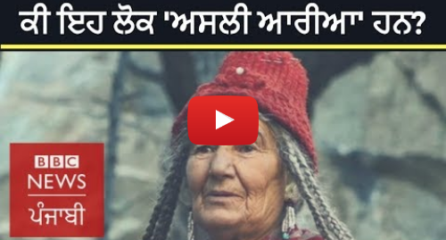 Youtube post by BBC News Punjabi: Are these the last 'Pure Aryans' of the world? | BBC News Punjabi
