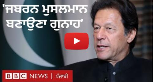 Youtube post by BBC News Punjabi: ਇਮਰਾਨ ਖ਼ਾਨ ਨੇ ਪਾਕਿਸਤਾਨ 'ਚ ਜਬਰਨ ਮੁਸਲਮਾਨ ਬਣਾਉਣ 'ਤੇ ਕੀ ਕਿਹਾ? | BBC NEWS PUNJABI