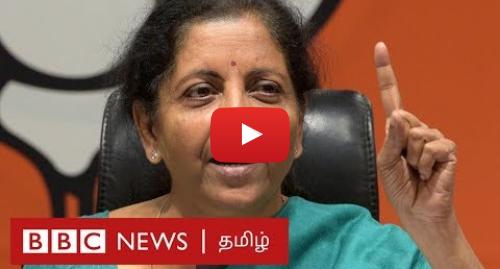 யூடியூப் இவரது பதிவு BBC News Tamil: ''நாங்கள் ஒன்றும் வேடிக்கை பார்க்கவில்லை''  Nirmala sitharaman on Economy Slowdown
