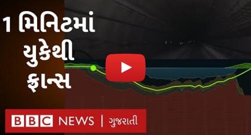 Youtube post by BBC News Gujarati: એ ટનલ જે 1 મિનિટમાં UK થી France પહોંચાડી દે છે