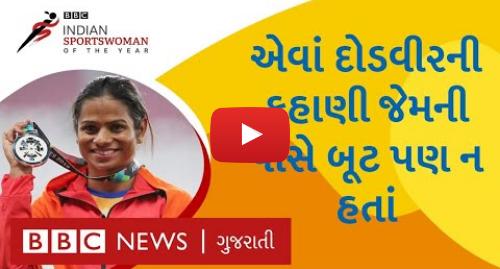 Youtube post by BBC News Gujarati: Dutee Chand   બહેનને જોઇને પ્રેરણા મળી, દોડવીર બની મેળવ્યા બે પદક (BBCISWOTY)