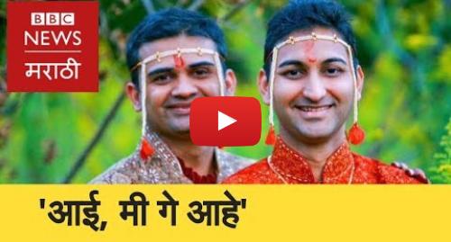 Youtube post by BBC News Marathi: When gay man comes out to mother, father। समलिंगी मुलगा जेव्हा आईला सांगतो... (BBC News Marathi)