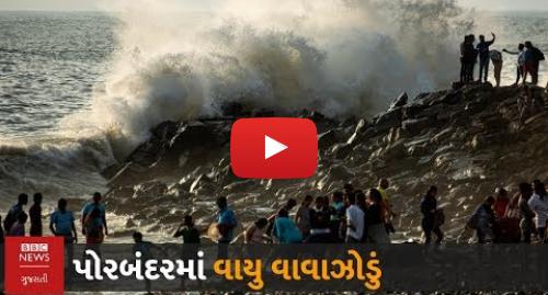 Youtube post by BBC News Gujarati: Vayu cyclone   વાયુ વાવાઝોડું   પોરબંદરના દરિયામાં અસામાન્ય મોજાં.