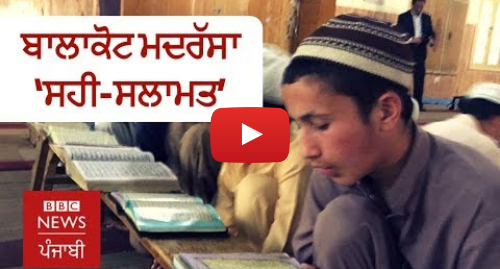 Youtube post by BBC News Punjabi: ਪਾਕਿਸਤਾਨ ਦੇ ਬਾਲਾਕੋਟ ਮਦਰੱਸੇ ਦਾ ਇਹ ਹੈ ਹਾਲ I BBC NEWS PUNJABI