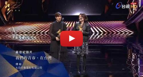 Youtube 用户名 WANG不听话的小王子: 55届金马奖台独言论完整视频