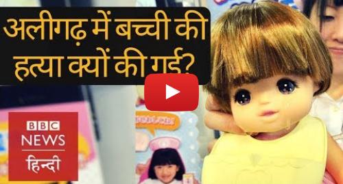 यूट्यूब पोस्ट BBC News Hindi: Aligarh में चंद हज़ार के लिए बच्ची की हत्या, कुत्ते खींच ले जा रहे थे शव (BBC Hindi)
