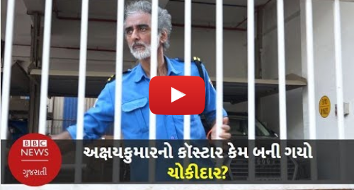 Youtube post by BBC News Gujarati: ગુલાલ, બ્લેક ફ્રાઇડે જેવી ફિલ્મોમાં ઍક્ટિંગ કરનાર સવી સિદ્ધુ ચોકીદારની નોકરી કરે છે