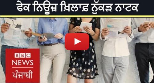 Youtube post by BBC News Punjabi: Street play   A way to make people aware of fake news    BBC NEWS PUNJABI