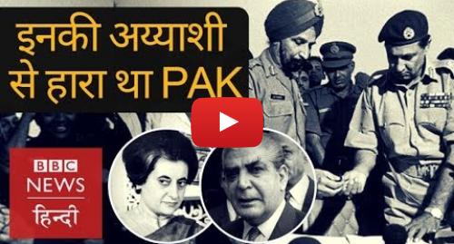 यूट्यूब पोस्ट BBC News Hindi: Who masterminded Pakistan's defeat in 1971? (BBC Hindi)