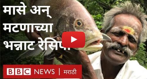 Youtube post by BBC News Marathi: Village Food Factory  अरमुगम आजोबा असे कमवतात लाखो रुपये | Village Food Factory  Daddy ARUMUGAM