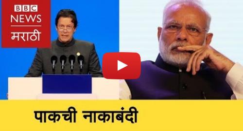 Youtube post by BBC News Marathi: Marathi News  BBC Vishwa 15/02/2019 । मराठी बातम्या  बीबीसी विश्व (BBC News Marathi)