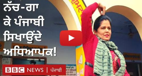 Youtube post by BBC News Punjabi: ਪੰਜਾਬੀ ਸਿਖਾਉਂਦੇ, ਨੱਚ-ਗਾ ਕੇ! ਅੰਮ੍ਰਿਤਸਰ ਦੇ ਇੱਕ ਸਰਕਾਰੀ ਸਕੂਲ ਦੀ ਕਹਾਣੀ | BBC NEWS PUNJABI