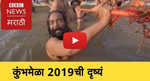Youtube post by BBC News Marathi: Kumbh Mela 2019   First Shahisnan at Prayagraj | कुंभमेळा 2019   पहिलं शाहीस्नान(BBC News Marathi)