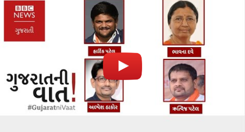 Youtube post by BBC News Gujarati: હાર્દિક પટેલ, અલ્પેશ ઠાકોર, ભાજપના ઋત્વિજ પટેલ સાથે બીબીસીના કાર્યક્રમમાં ખાસ ચર્ચા