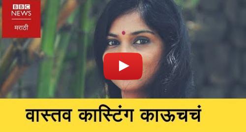 Youtube post by BBC News Marathi: Exclusive   Usha Jadhav On Casting Couch In Bollywood (BBC News Marathi)